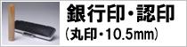 銀行印 認印 10_5mm