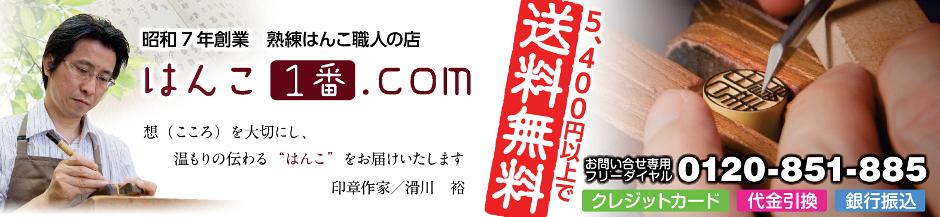 会社印のはんこ1番.com