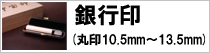 手彫り印章 銀行印
